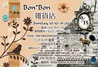 Bonbon1