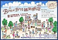 Bonbon_web
